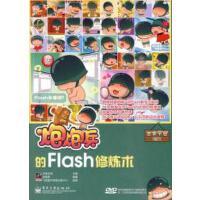 【二手书旧书9成新】炮炮兵的Flash修炼术(含DVD光盘1张)卡米文化 ,张晓景著电子工业出版社