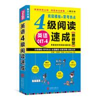 【二手书8成新】AC5*英语4级阅读速成【一类】 方振宇 北京联合出版公司