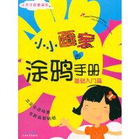 【旧书二手书8新正版】 小小画家的涂鸦手册 卡米 9787811189025
