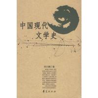 【正版二手书9成新左右】中国现代文学史 郑万鹏 9787508041070
