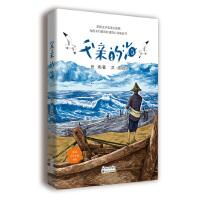 父亲的海(张炜少年小说书系)