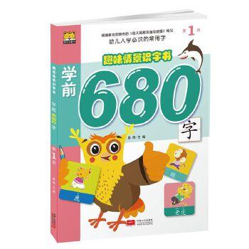 趣味情景识字书-学前680字第1册 情景式记忆,帮学龄前宝宝快乐识字。图文全彩根据国家课标制定,帮助宝宝的学习胜人一筹
