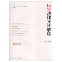 民事法律文件解�x(�第132�)(2015.12)