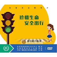 官方正版 2019年新版 珍惜生命 安全出行 动漫微视频 1DVD