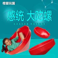 儿童大陀螺转盆旋转玩具大转盘运动平衡康复前庭刺激感统训练器材