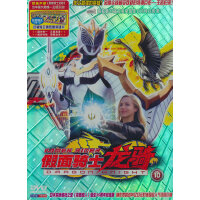 假面骑士龙骑10(DVD)