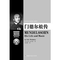欧洲音乐家传记系列:门德尔松传