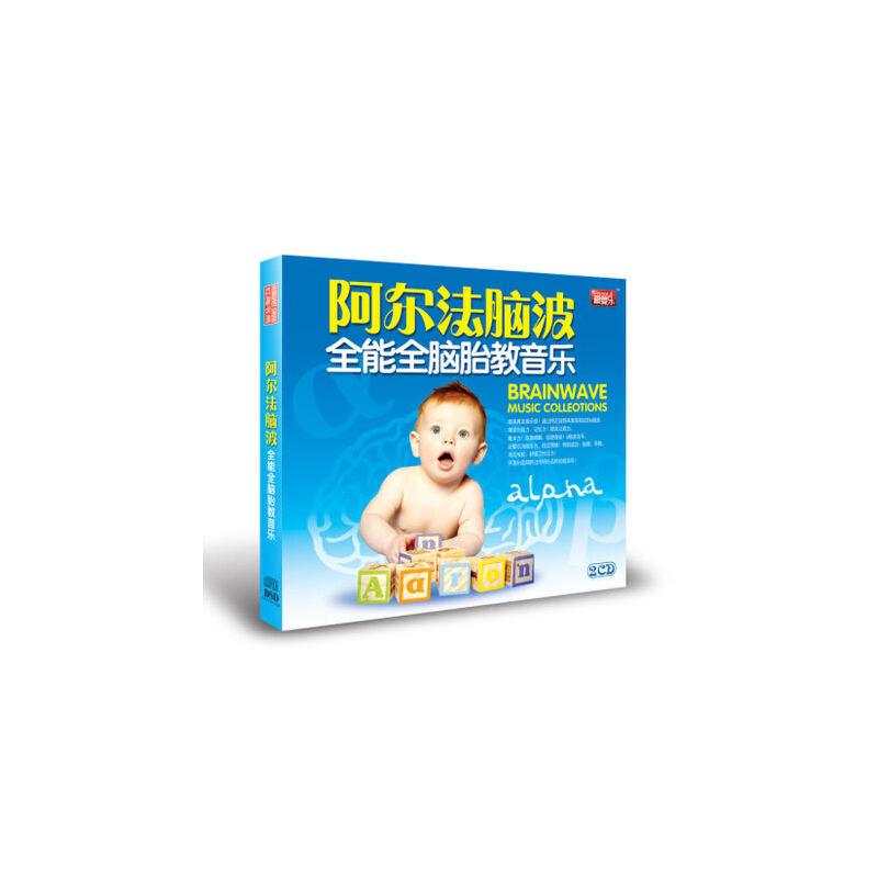 【正版包邮】爱婴乐 美国 阿尔法脑波 全能全脑CD音乐 (2CD