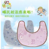 嘟嘟&贞贞 喂奶枕专用冰丝凉席