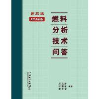 燃料分析技术问答(第三版)