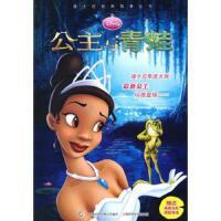 公主与青蛙51 美国迪士尼公司 著,童趣出版有限公司 编译 人民邮电出版社,【正版保证】 美国迪士尼公司 著,