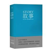 【 博库网 】故事(材质结构风格和银幕剧作的原理)(精)