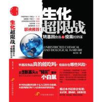 【二手书8成新】生化超限战:转基因食品和疫苗的阴谋 柴卫东 中国发展出版社