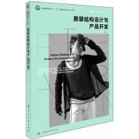 【二手旧书8成新】男装结构设计与产品开发 张繁荣 9787518001217 中国纺织出版社