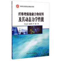 【二手旧书8成新】纤维增强地聚合物材料及其动态力学性能 许金余,赵德辉,罗鑫 9787561242001 西北工业大学