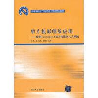 单片机原理及应用――使用Freescale S12X构建嵌入式系统(高等院校电子信息与电气学科特色教材)