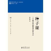 教育家书院丛书・研究系列:种子课 一个数学特级教师的思与行