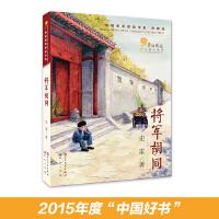"""将军胡同(入选2018年中版好书""""镇社之宝""""书单)"""