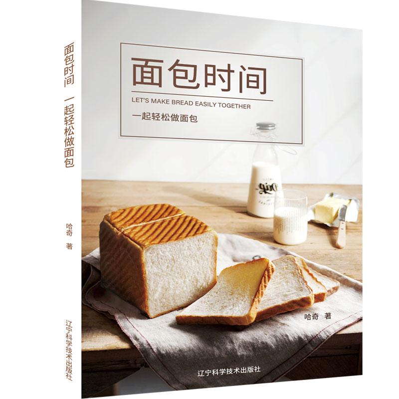 面包时间:一起轻松做面包 (新手学面包,买这本书就够了。多达40页的面包基础知识+近百个面包配方实操)