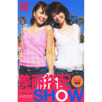 封面有磨痕 美丽搭配SHOW 日本主妇之友社 供稿,北京《瑞丽》杂志社 9787501955701 中国轻工业出版社