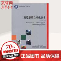 制造系统自动化技术 哈尔滨工业大学出版社