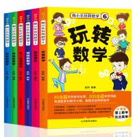 陶小乐玩转数学全套6册 小学生课外阅读书一二三年级 6-7-8-9-10-12岁儿童文学少儿读物 不一样的数学故事书 小学生数学教辅书