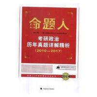 考研政治历年真题详解精析(2010-2017) 9787562075646