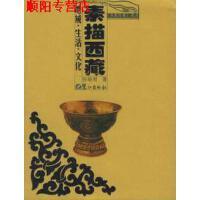 【旧书9成新】【正版现货包邮】素描西藏:地域生活文化――《中国西藏》视点丛书,张晓明 ,鹭江出版社,9787806714256