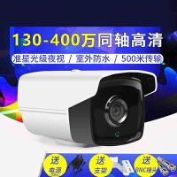 200万摄像头夜视室外有线同轴模拟高清摄像头手机监控器