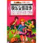 小学生新课标课外读物-快乐女孩的故事(四色注音版) 崔钟雷 9787538653052