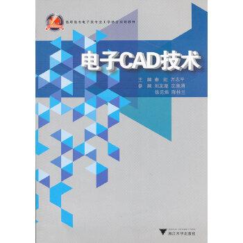 电子CAD技术