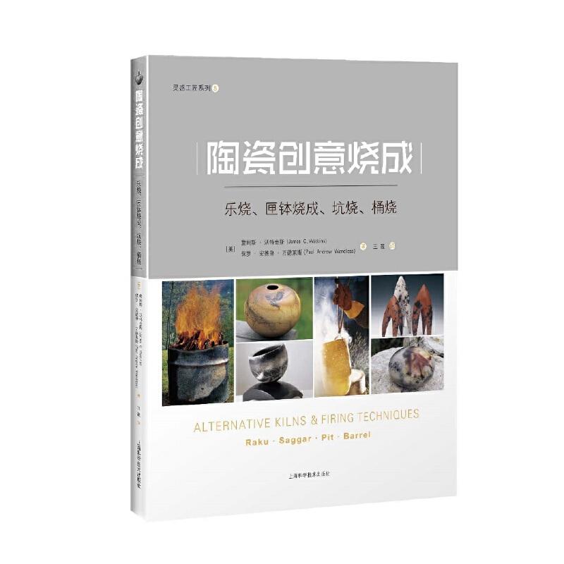 陶瓷创意烧成--乐烧、匣钵烧成、坑烧、桶烧(灵感工匠系列) (特殊窑炉及其烧成技法)