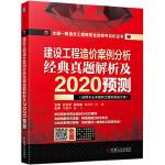 全国一级造价工程师职业资格考试红宝书建设工程造价案例分析经典真题解析及2020预测