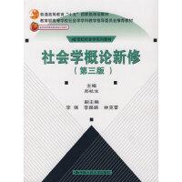 【旧书二手书8成新】社会学概论新修第三版第3版 郑杭生 中国人民大学出版社 97873000434