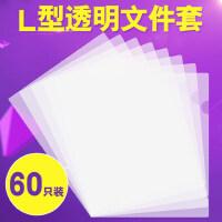 创易A4单片夹60个装 透明文件套L型文件夹 L夹资料册透明文件袋