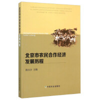 CBS-北京市农民合作经济发展历程 中国农业出版社 9787109201156