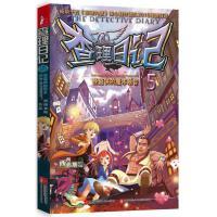 查理日记5怪盗侠的魔术预告  9787539981772 西西弗斯 江苏文艺