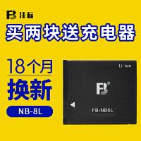 NB-8L电池nb8l佳能A3000 A3100IS A3200 A3300 A2200相机电池配件