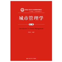 城市管理学(第三版)(新编21世纪公共管理系列教材) 杨宏山 9787300266220 中国人民大学出版社教材系列