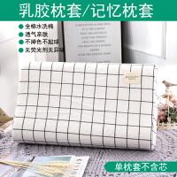 乳胶枕枕套6040纯棉泰国橡胶枕儿童记忆枕头套5030夏一对装 白色 白加黑(一对装)