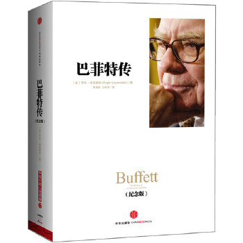 巴菲特传(纪念版)(pdf+txt+epub+azw3+mobi电子书在线阅读下载)