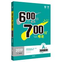 2019新版 600分考点 700分考法A版 高考文科数学 理想树67高考自主复习