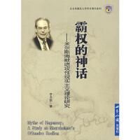 霸权的神话:米尔斯海默进攻性现实主义理论研究 李永成 世界知识出版社9787501230136