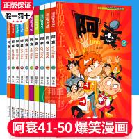 《现货》阿衰41-50(共10册)41-42-43-44-45-46-47-48-49-50漫画书 爆笑校园 搞笑故事