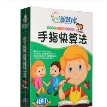 幼儿童手指快算法4DVD少儿数学算术心算教育学习教材教程光盘碟片卡通教学 4张碟片