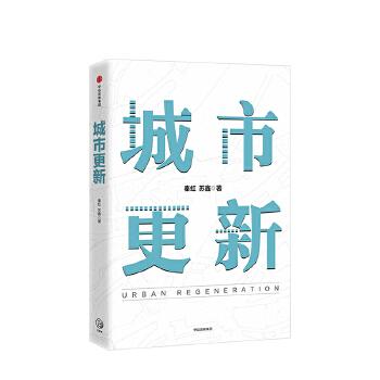 城市更新 秦虹 苏鑫 著 中信出版社图书 正版书籍