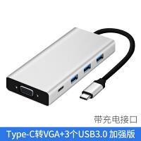 Type-C转换器USB苹果MacBook电脑配件pro新air转接头VGA网线千兆HDMI 扩展坞 充电+VGA+3