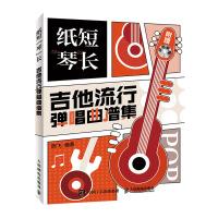 人民邮电:纸短琴长 吉他流行弹唱曲谱集
