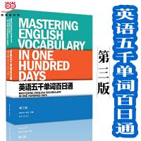 英语五千单词百日通 (第三版)