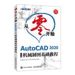 从零开始 AutoCAD 2020中文版机械制图基础教程